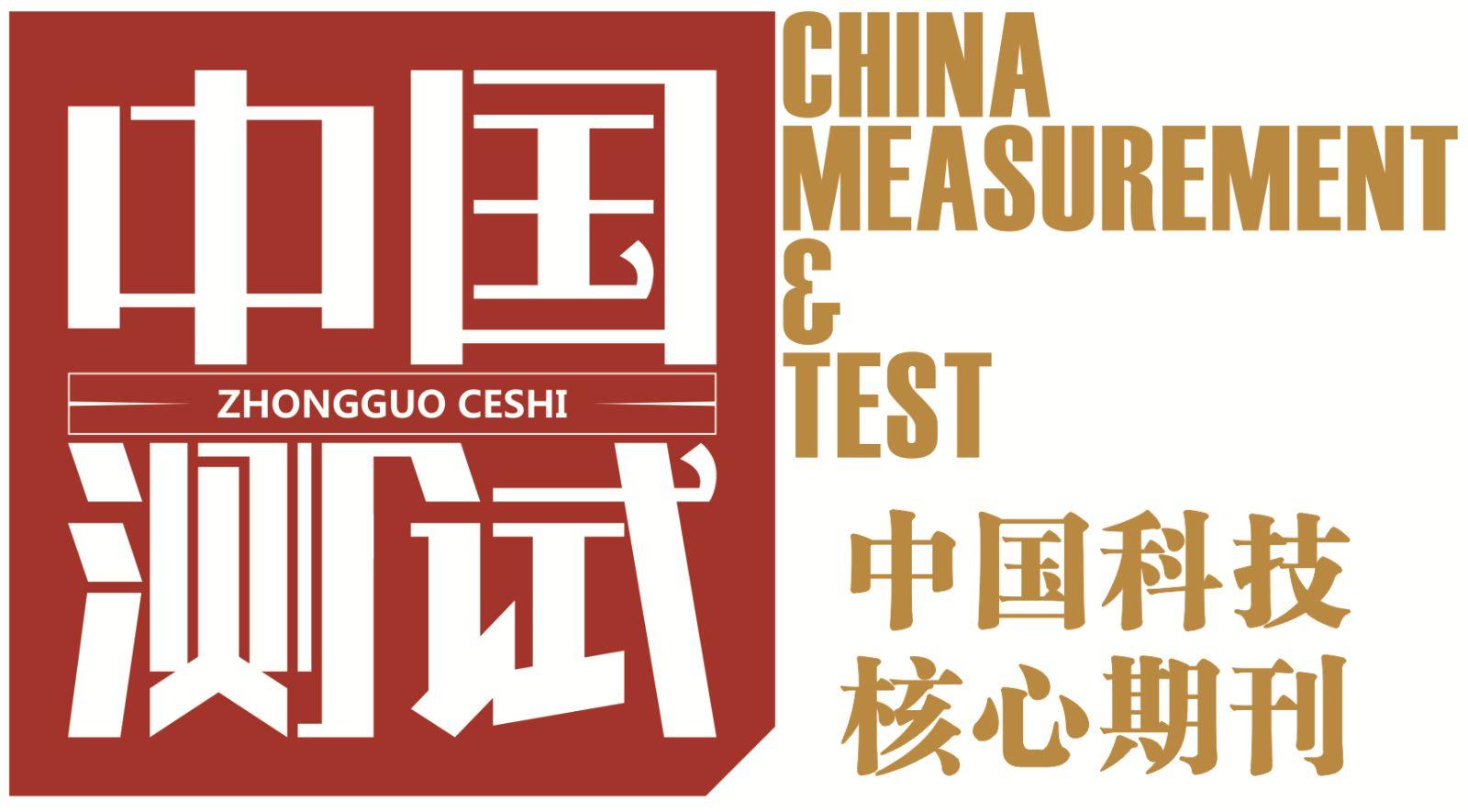 《中国测试》